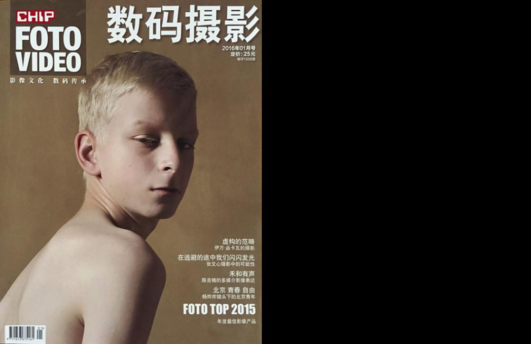 2015 Foto Video Peking